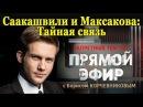 Саакашвили и Максакова Тайная связь. Прямой эфир от 26.06.2017