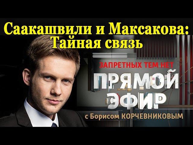 Саакашвили и Максакова: Тайная связь. Прямой эфир от 26.06.2017