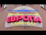 кафе-бар Європа