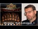 Андрей Девятов Анализ скрытых шифров кукловодов I