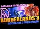 ЗАГАДОЧНАЯ ПАСХАЛКА BORDERLANDS 3 - ПОСЛАНИЕ ЭРИДИАНЦЕВ, НОВЫЕ ХРАНИЛИЩА, САМОЗВАНКА Т...