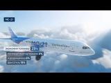 Новости на «Россия 24» • Сезон • МС-21: новейший магистральный самолет XXI века