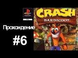 Crash Bandicoot 6 Прохождение / Walkthrough / PlayStation 1
