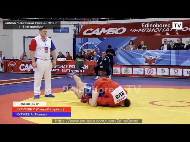 САМБО финал 82 кг КИРЮХИН | КУРЖЕВ Чемпионат России 2017 САМБО Екатеринбург