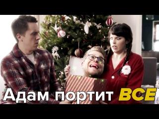 АДАМ ПОРТИТ ВСЕ! Почему не надо дарить подарки на новый год [ truTV на русском языке ]