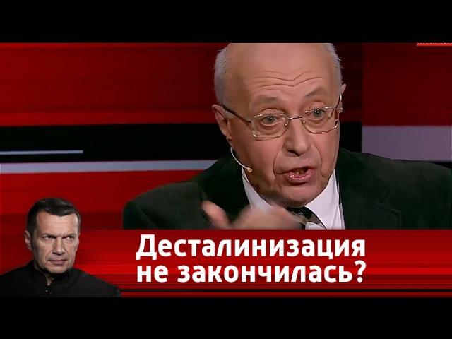 Сталин и XX съезд Десталинизация сознания не закончилась Вечер с Владимиром Сол