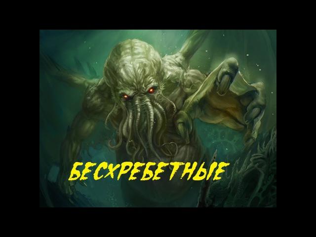 Нас поработили Бесхребетные моллюски