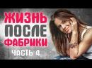 ФАБРИКА ЗВЕЗД. ЧТО СТАЛО с участниками реалити шоу часть 4