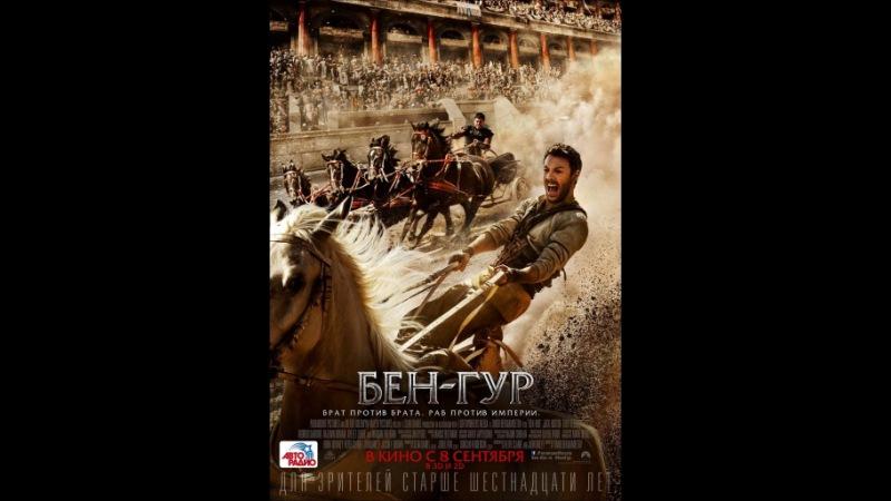 Бен Гур Ben Hur 2016