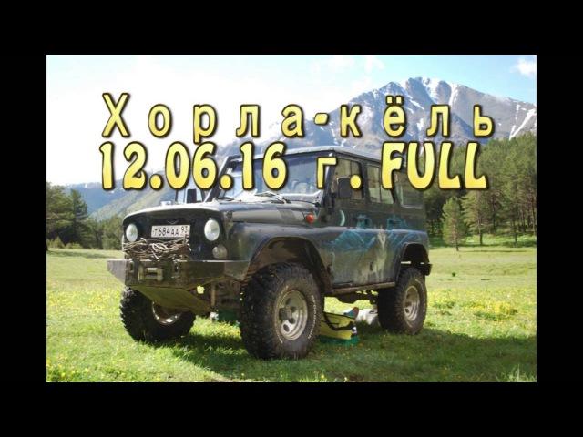 Дорога к озеру Хорла-кёль [full]