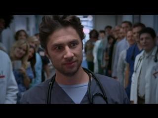 Scrubs/Клиника – финал 8.19
