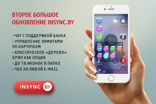 Приложение INSYNC.BY получило второе большое обновление. Не терпится р