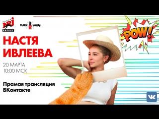 Настя Ивлеева на Радио ENERGY