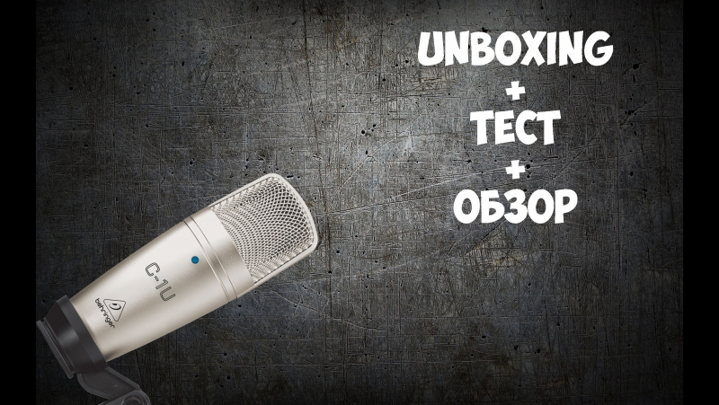 UNBOXING: BEHRINGER C-1U Тест