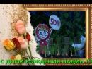 """Видео-открытка от папы """"С Днем Рождения Надин"""""""