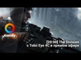 [20:00] The Division cTobii Eye 4C впрямом эфире