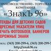 Фотообои, печать на холсте, баннере Екатеринбург