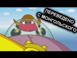 Смешарики - От винта, но переведённая 5 раз на монгольский