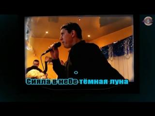 Аркадий Кобяков - А мне уже не привыкать (караоке)