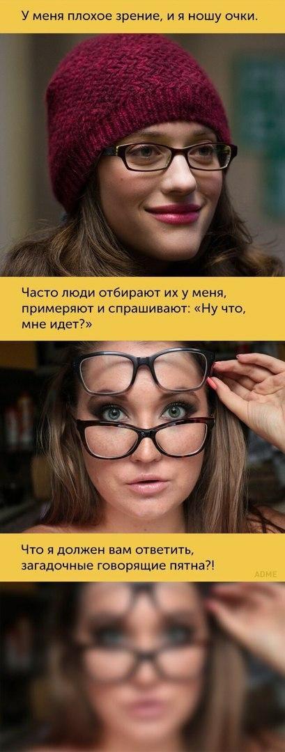 у меня плохое зрение и я ношу очки Кургане