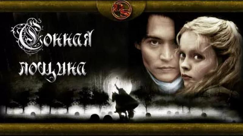 Сонная Лощина - Русский Трейлер (1999)