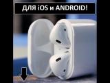 AirPods - беспроводные наушники