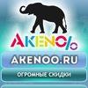 Akenoo: скидки 50-90%,акции Магнитогорск,новости
