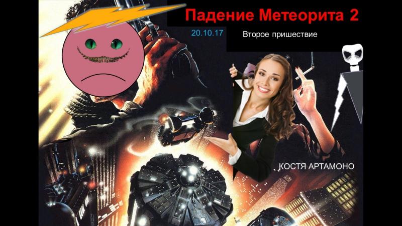 Падение метеорита 2. Второе пришествие