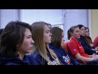 Лекция по антидопингу для женской национальной сборной России