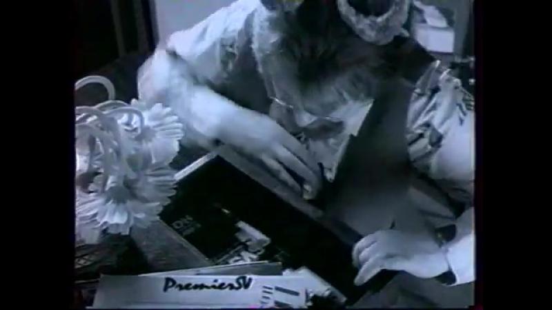 Рекламный блок (ОРТ, 10.05.1996) 2