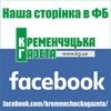 Кременчугская газета