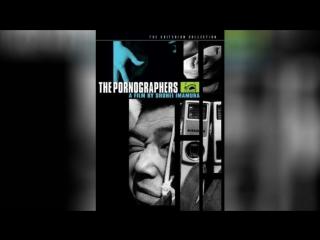 Порнографы Введение в антропологию (1966) | Erogotoshi-tachi yori: Jinruigaku ny