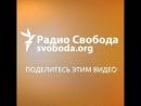 Радио Свобода - ФСБ взрывает Россию