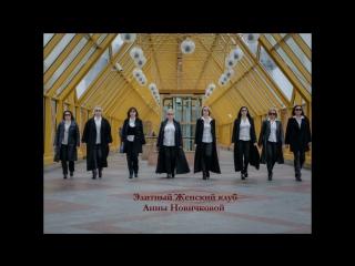 открытие клуба Анны Новичковой г