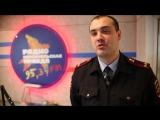 Замначальника ГИБДД Челябинска Алексей Горшков поздравляет радио