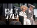 Дорога в Эйвонли (04 сезон 01 серия) / Road to Avonlea (1990) (Впервые в России)