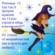 Пятница 13)))))) Все будет хорошо))))))))