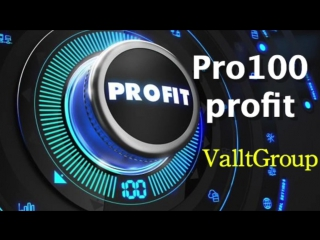 Pro100 profit. 1000 рублеи превращаем в 105 000 рулеи за месяц!