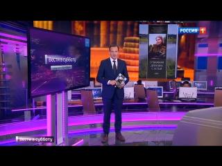 Отважная девушка с Устьи, отрывок из программы Вести в субботу с Сергеем Брилёвым, эфир от 22.04.2017