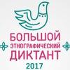 Большой этнографический диктант|Научка| Белгород