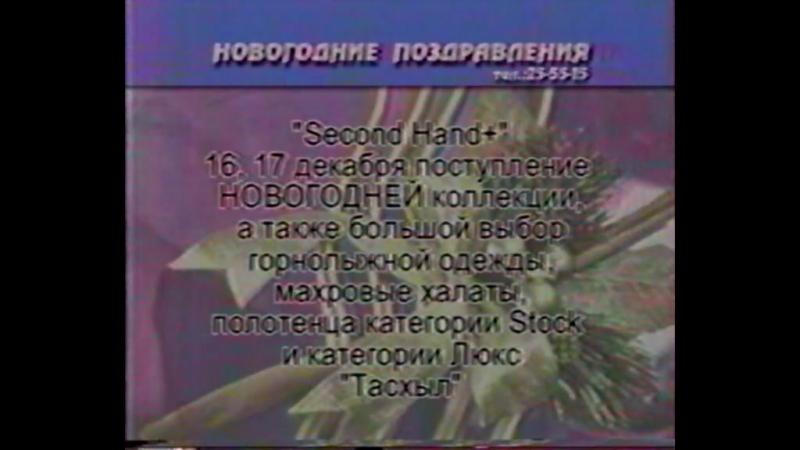 Региональный рекламный блок №9 [г. Абакан] (Телеканал Россия, 15.12.2005) [Агентство рекламы Медведь]