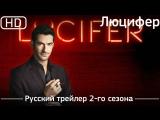 Люцифер (Lucifer). Русский трейлер 2-го сезона