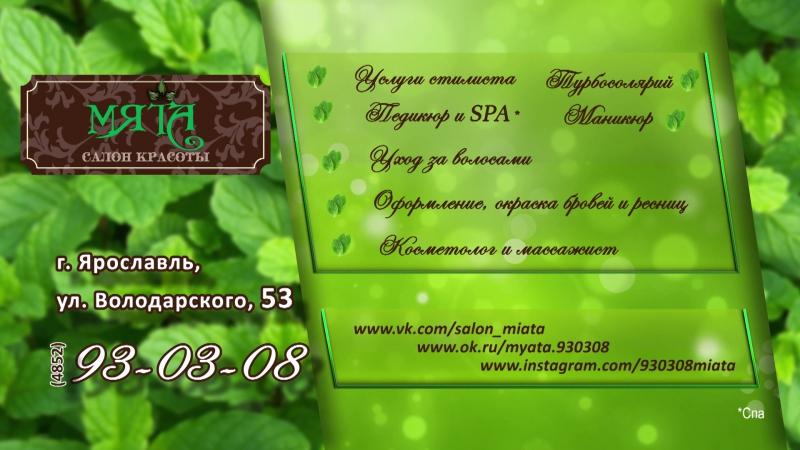 Салон красоты Мята - вдох свежести, стиля и уюта в центре Ярославля. 93 03 08