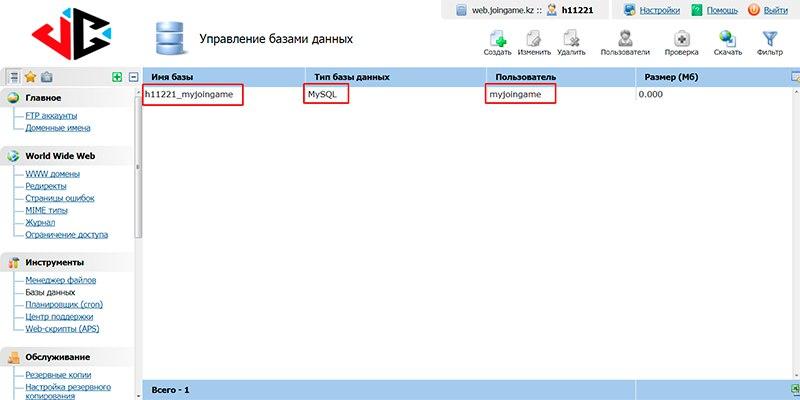 Что такое база данных хостинга украинский игровой хостинг