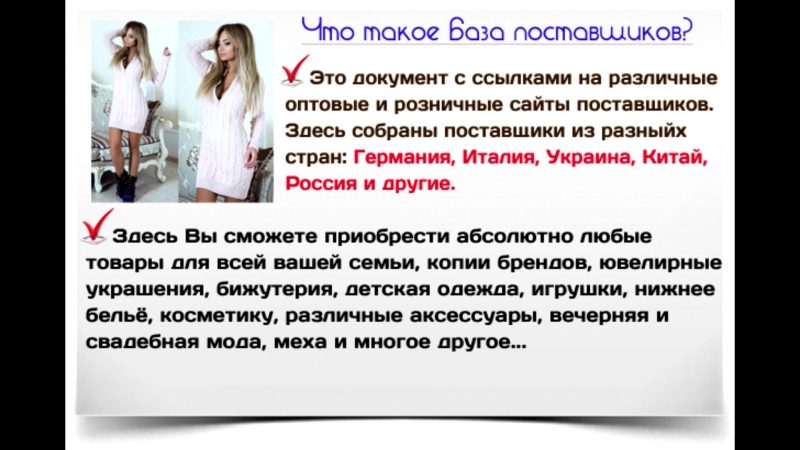 Презентация! БАЗА ПОСТАВЩИКОВ