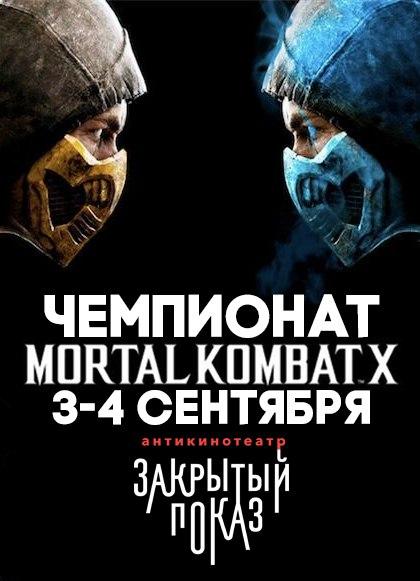 Афиша Хабаровск Чемпионат MORTAL KOMBAT X