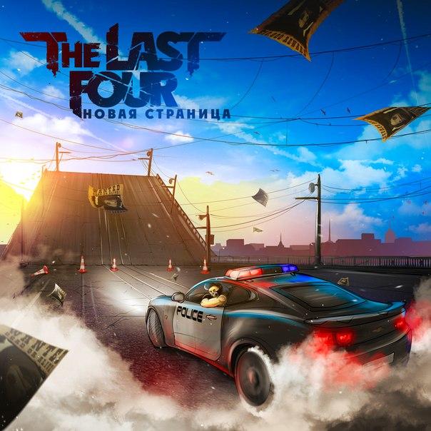 Новый альбом THE LAST FOUR (ex-SOLERRAIN) - Новая страница (2017)