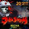 20 Апреля - ЭЛИЗИУМ - Aurora Concert Hall
