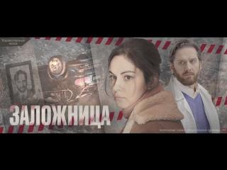Заложница / Анонс / Премьера 13.05.2017 / KINOSERIYA.NET