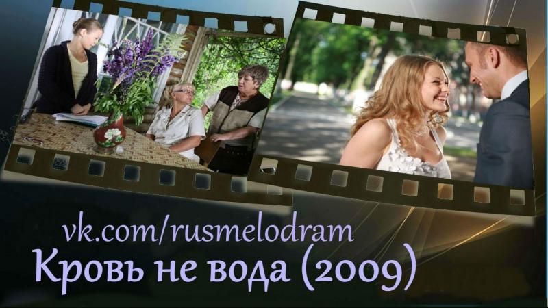 Кровь не вода (2009)
